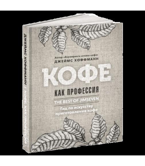 Купить Книга «Кофе как профессия». Джеймс Хоффманн в Интернет-магазин кофе и чая TastyCoffeeSale.KZ в Казахстане.