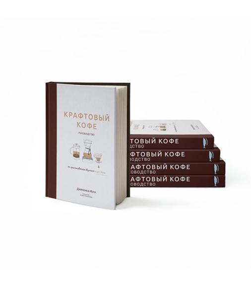 Купить Книга «Крафтовый кофе». Джессика Исто в Интернет-магазин кофе и чая TastyCoffeeSale.KZ в Казахстане.